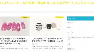 プロネイリスト考案♡セルフネイルデザインのWebメディアサイト開設しました